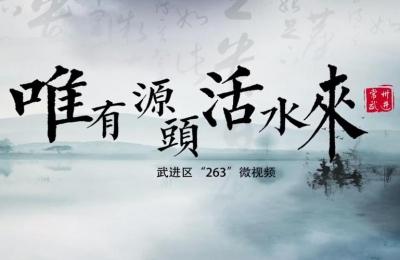 武进263(2018-常州)