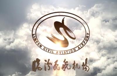 山西临汾机场(2017-临汾)