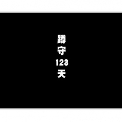 蹲守123天(2019-镇江)