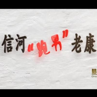 """【获奖荣誉】丹阳市微电影《河西跑男老康》获得2019江苏省""""讲好污染防治攻坚故事""""微电影三等奖!"""