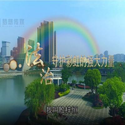法治-守护彩虹的强大力量(2020·溧阳)